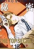 秘密 10―トップ・シークレット (ジェッツコミックス)