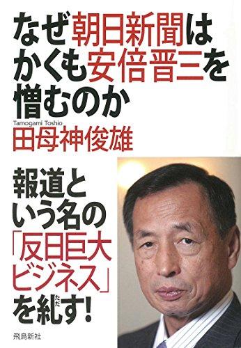 なぜ朝日新聞はかくも安倍晋三を憎むのかの詳細を見る