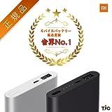 【正規品】 Xiaomi(小米 シャオミ)製 モバイルバッテリー 10000mAh (シルバー) 大容量 急速充電(入出力QC2.0対応) 軽量薄型14.1mm iPhone/iPad/Android/微電流デバイス各種対応 2色選択可 「世界販売実績No.1のブランド」 【日本正規代理店販売モデル】