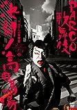 PARCO歌舞伎 決闘! 高田馬場 (PARCO劇場DVD)