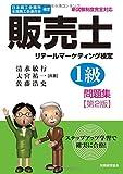 販売士1級 問題集〔第2版〕: 日本商工会議所/全国商工会連合会検定