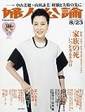 婦人公論 2016年 8/23 号 [雑誌]