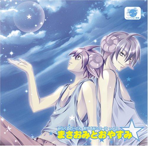 みらくるのーとん おやすみシリーズ 「まさおみとおやすみ☆」の詳細を見る