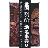 全国「別所」地名事典〈上〉―鉄と俘囚の民俗誌 蝦夷「征伐」の真相