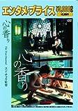 <エンタメ・プライス>心の香りXin xiang [DVD]