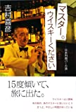 マスター。ウイスキーください—日本列島バーの旅