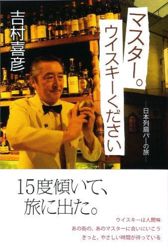 マスター。ウイスキーください―日本列島バーの旅の詳細を見る