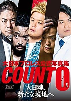 [大日本プロレス]の大日本プロレス 公式写真集 『 COUNT 0(ゼロ) 』