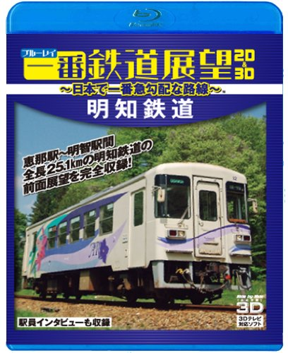 ブルーレイ一番鉄道展望2D&3D 明知鉄道 ~日本で一番急勾配な路線~ [Blu-ray]