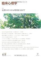 臨床心理学 Vol.12 No.2