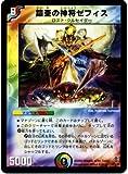 デュエルマスターズ/DM-27/19/R/鎧亜の神将ゼフィス