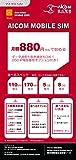 AICOMモバイルdocomo MVNO データSIM 月額880円(税抜)~購入月データ使用料無料! 【マイクロサイズ】 (8GB/月 コース(月額1760円), +050電話番号音声付き(android対応))