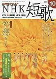 NHK短歌 2019年 10 月号 [雑誌] 画像