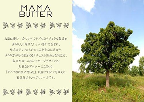 ママバター ボディローション ラベンダー 140g