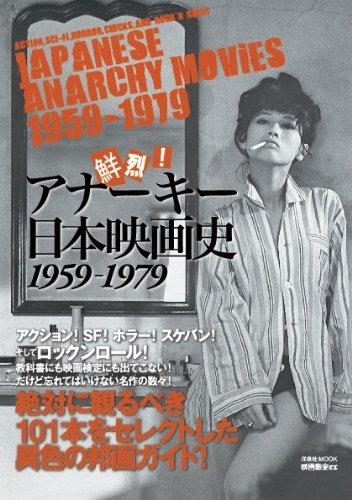 映画秘宝EX 鮮烈!アナーキー日本映画史1959~1979 (洋泉社MOOK)の詳細を見る