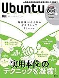 Ubuntu World ‾毎日使いたくなるデスクトップLinux(DVD付ムック) (IDGムックシリーズ)