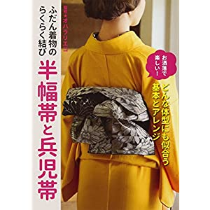 ふだん着物のらくらく結び 半幅帯と兵児帯