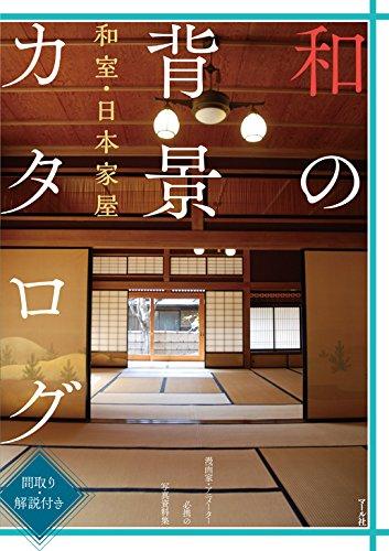 和の背景カタログ 和室・日本家屋: 間取り・解説付き