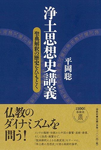 浄土思想史講義: 聖典解釈の歴史をひもとく