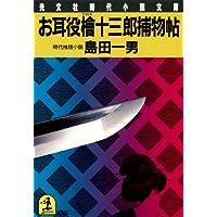 お耳役檜十三郎捕物帖 (光文社文庫)