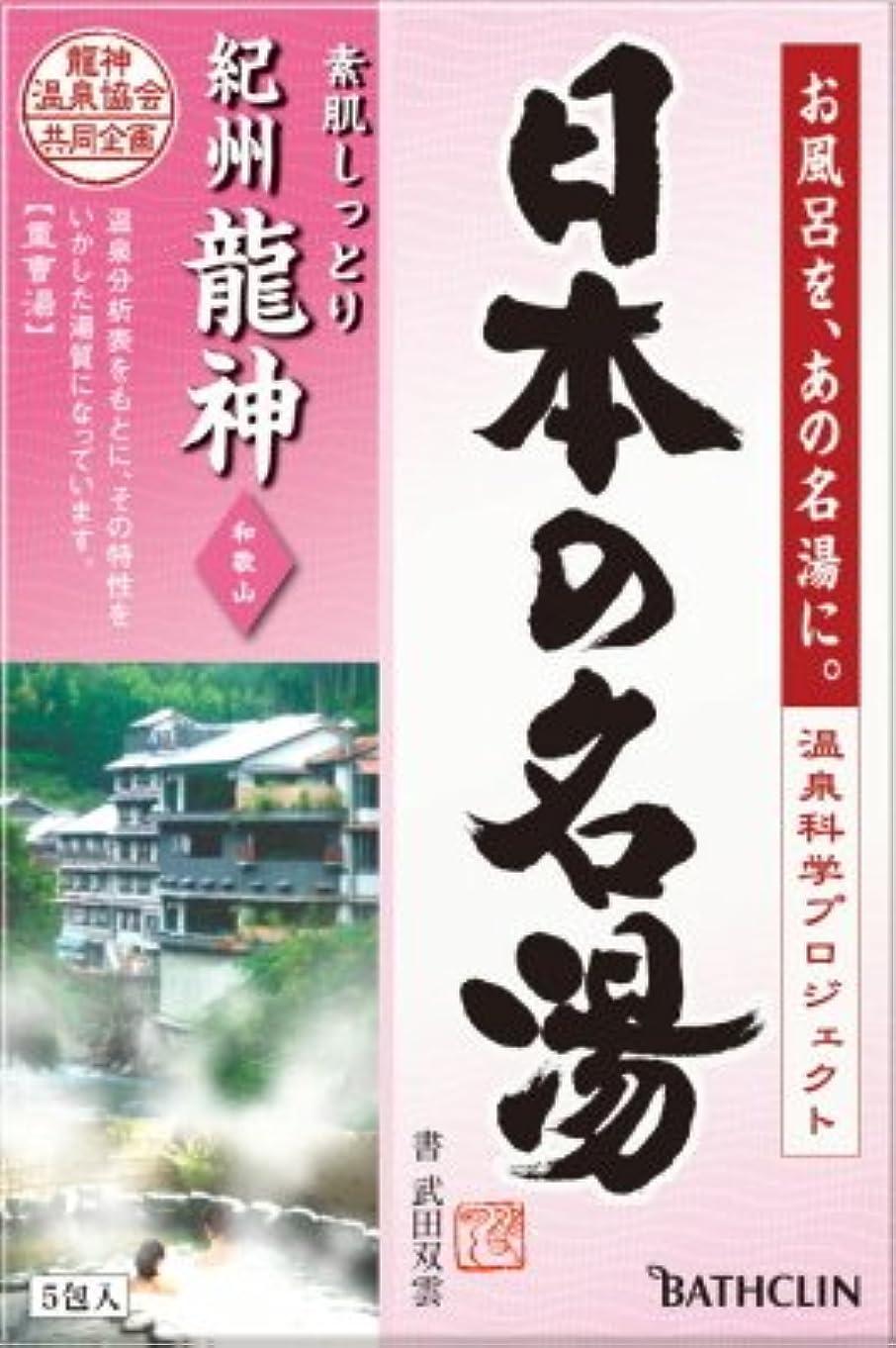 閃光ベンチパラメータバスクリン 日本の名湯 紀州龍神 30g×5包入(入浴剤)×24点セット (4548514135499)