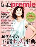 日経 Health premie (ヘルス プルミエ) 2009年 02月号 [雑誌]