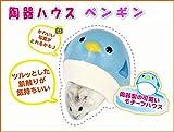 [三晃商会]ハムスター用陶器製ハウス陶器ハウス ペンギン
