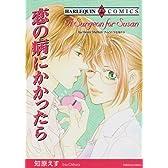 恋の病にかかったら (エメラルドコミックス ハーレクインシリーズ)