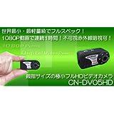 コニーエレクトロニクスサービス 親指サイズ 小型ビデオカメラ フルHD動画対応 赤外線LED搭載 CN-DV05HD