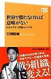 世界で勝たなければ意味がない 日本ラグビー再燃のシナリオ (NHK出版新書) 画像