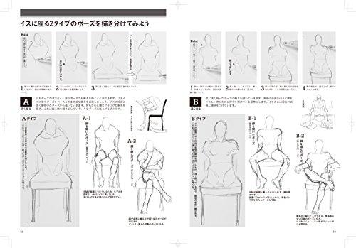 大胆なポーズの描き方 基本の動き・さまざまな動作 とアングル・迫力あるポーズ