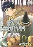 鉄人奪還作戦(3) (KCデラックス 週刊少年マガジン) 画像