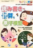 たのしい授業増刊 読み書き・計算、原子模型 2012年 11月号 [雑誌]