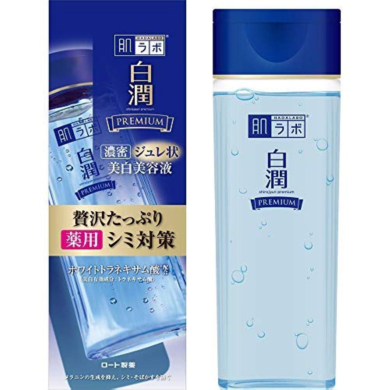 処分した机ビーム肌ラボ 白潤プレミアム 薬用ジュレ状美白美容液 × 4個セット