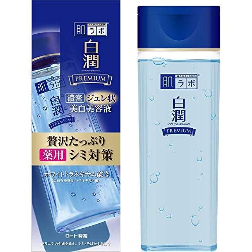 あいさつ素晴らしい良い多くの接地肌ラボ 白潤プレミアム 薬用ジュレ状美白美容液 × 3個セット