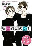 堀居姉妹の五月 プチキス(17) (Kissコミックス)