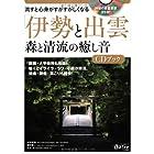 「伊勢と出雲」森と清流の癒し音CDブック (綴込付録CD付き)