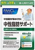 ファンケル (FANCL) 中性脂肪サポート (約30日分) 120粒 (旧:健脂サポート) サプリメント