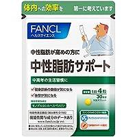 ファンケル (FANCL) 中性脂肪サポート (約30日分) 120粒 (旧:健脂サポート) (機能性表示食品) 中性脂…