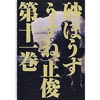 砂ぼうず 11巻 (ビームコミックス)