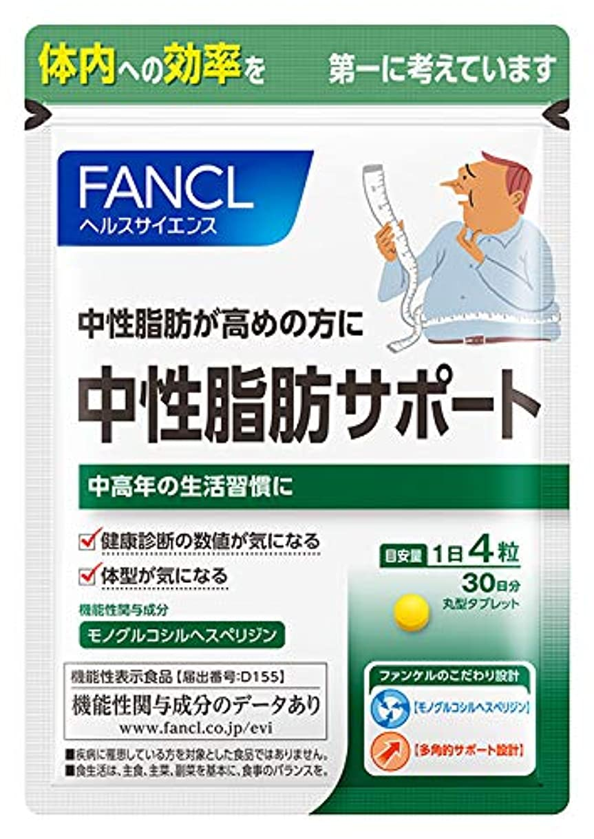 ステージ強調わずかなファンケル(FANCL) 中性脂肪サポート 約30日分 120粒(旧:健脂サポート)
