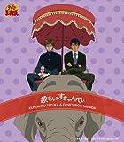 象さんのすきゃんてぃ(アニメ「テニスの王子様」)