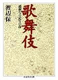 歌舞伎―過剰なる記号の森 (ちくま学芸文庫)