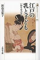 江戸の乳と子ども: いのちをつなぐ (歴史文化ライブラリー)