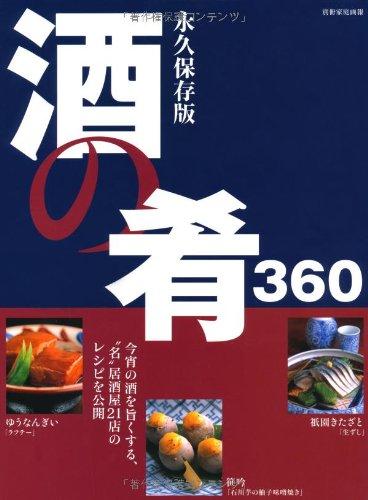 酒の肴360 - 永久保存版 (別冊家庭画報)の詳細を見る