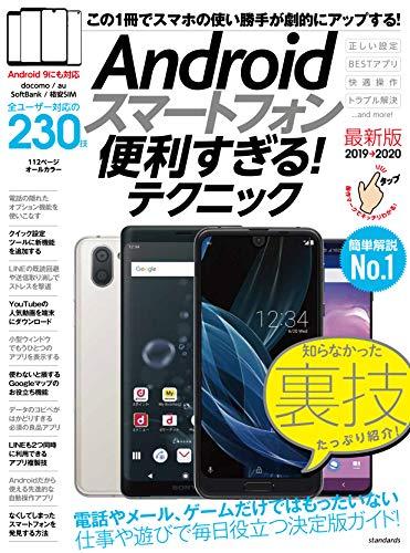 Androidスマートフォン便利すぎる! テクニック (Android 9対応の2019年最新版)