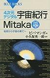 4次元デジタル宇宙紀行Mitaka―地球から宇宙の果てへ DVD−ROM付 (ブルーバックス)