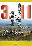 東日本大震災からの復興覚書