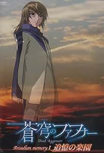 蒼穹のファフナー Arcadian memory 1 追憶の楽園 [DVD]