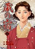 蔵の宿 37 (芳文社コミックス)